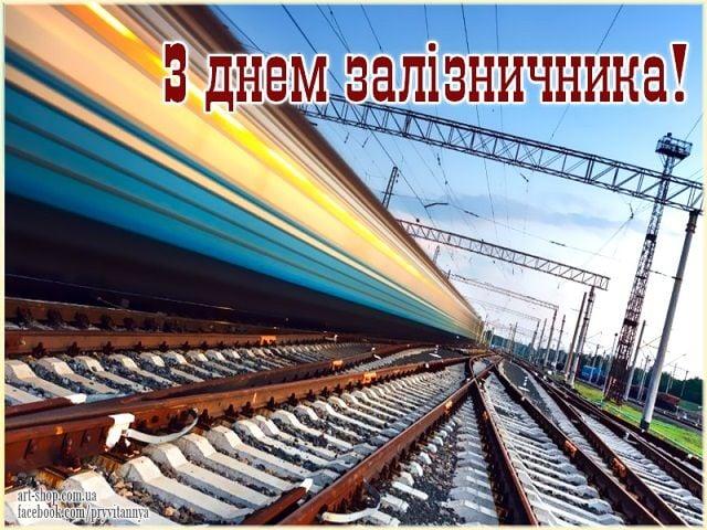 прикольні поздоровлення з днем залізничника в картинках