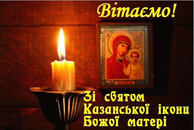 листівки зі святом Казанської Божої матері привітання