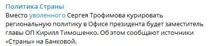 """Из Офиса Зеленского """"полетела голова"""""""