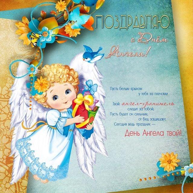 картинки с днем ангела дмитрия