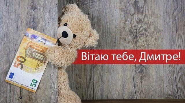 день ангела Дмитра листівки