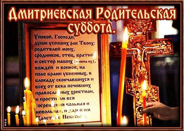 скачати листівки з Дмитрівською батьківською суботою безкоштовно