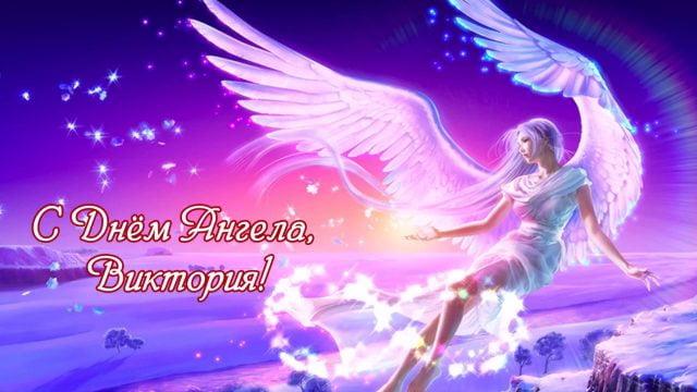 с днем ангела виктория картинки открытки