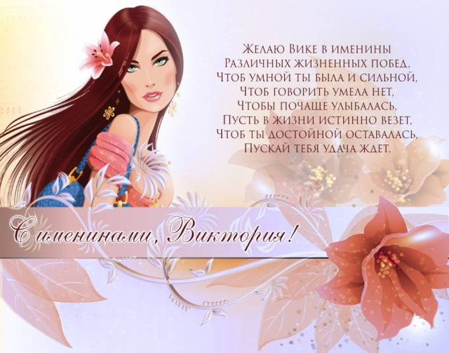 День ангела виктории открытки - картинки на именины виктории