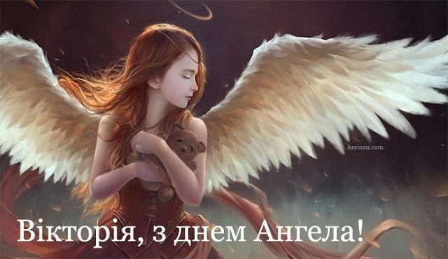 День ангела Вікторії картинки
