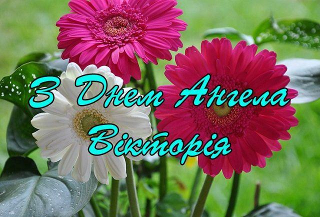 День ангела Вікторії привітання в картинках