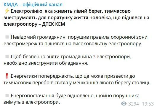 Чому немає світла в Києві сьогодні 2020 - коли дадуть світло лівому берегу