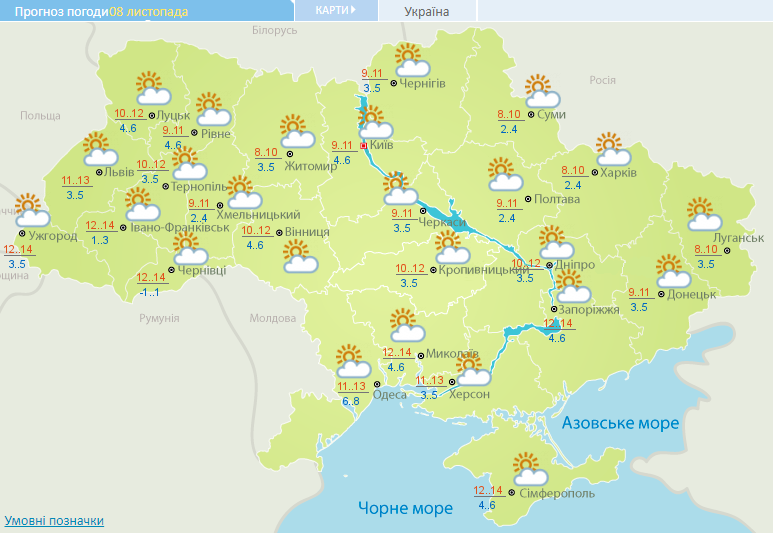 Синоптики спрогнозували в Києві на вихідних суху й теплішу погоду