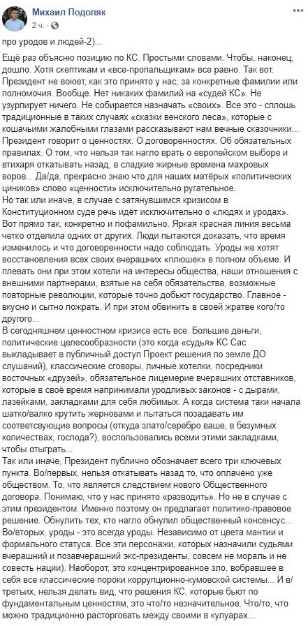 """""""О людях и уродах"""": у Зеленского выдвинули ключевые требования по КСУ"""