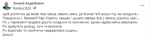 """Слуга народа"" решил сложить мандат нардепа"