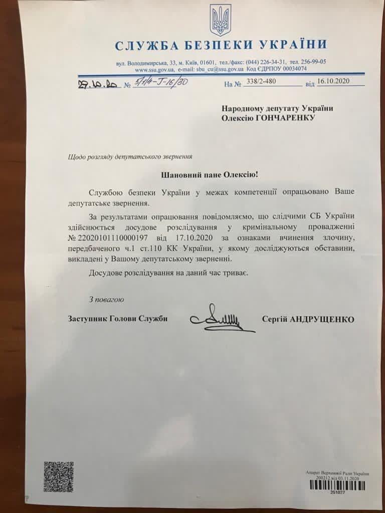 СБУ завела справу проти скандального блогера Шарія