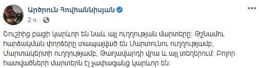 Алиев заявил о новых победах в Карабахе, появился ответ Еревана