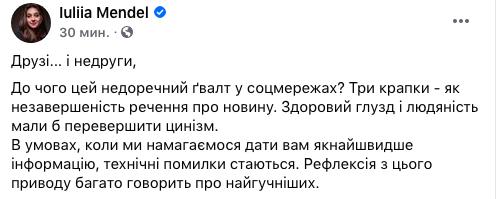 """""""Увы... Президент чувствует себя хорошо"""": Мендель снова оконфузилась"""