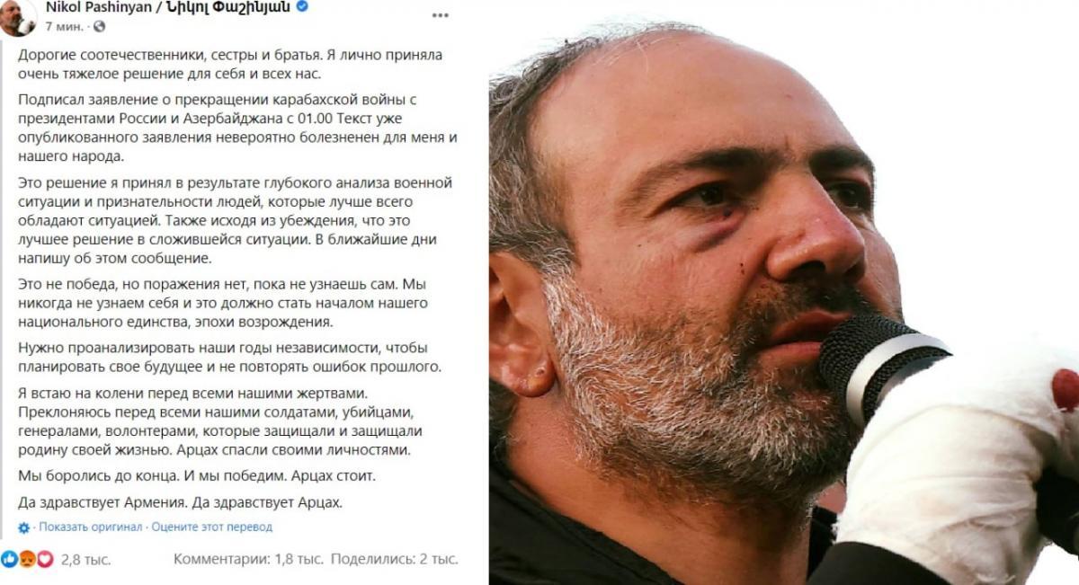 Пашинян договорился с Путиным и Алиевым о прекращении войны в Карабахе
