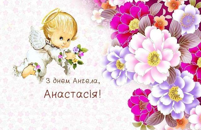 листівка З днем Анастасії