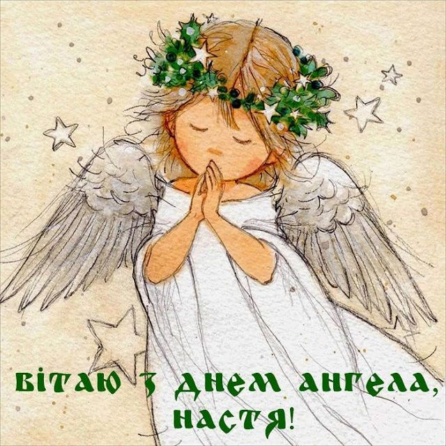 листівка З днем Анастасії - з іменинами Анастасія