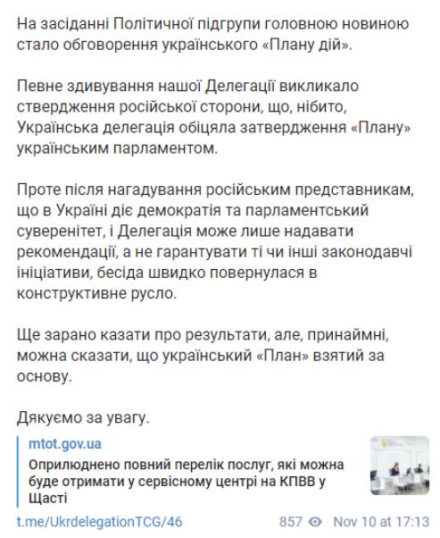 План Украины по Донбассу: у Кравчука заявили о неожиданном решении России