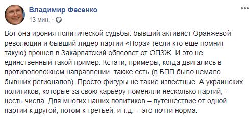 Бывший активист Оранжевой революции стал депутатом от ОПЗЖ