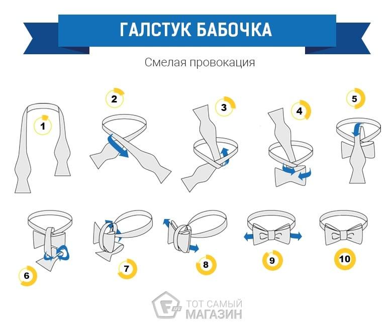 как правильно завязать галстук бабочку