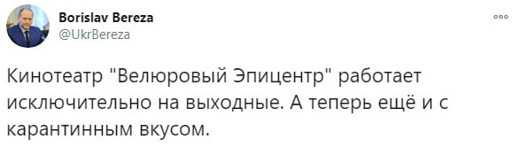 """""""Герегой поводили по губам"""": Эпицентр влип в скандал из-за карантина выходного дня"""