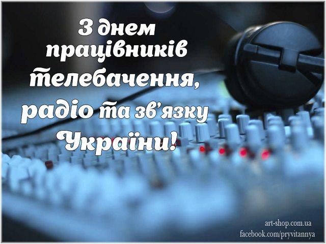 Листівки З днем зв'язку Україна