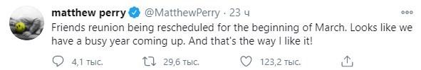 Мэттью Перри назвал дату начала съемок спецвыпуска