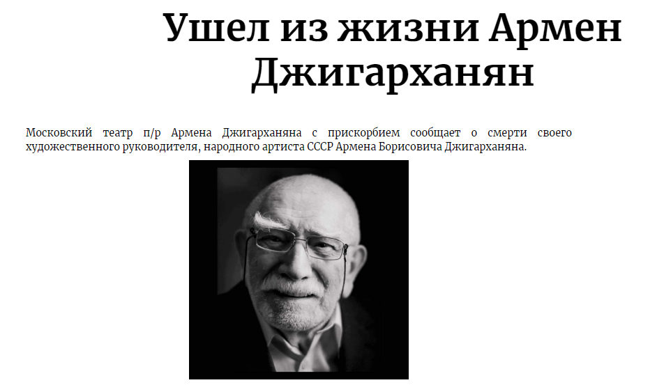 Помер видатний актор – Помер Джигарханян