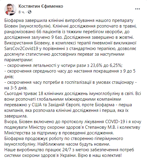 В Украине начали эффективно лечить Covid-19 отечественным препаратом