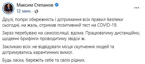 Коронавирус сразил Степанова: что известно о болезни главы Минздрава