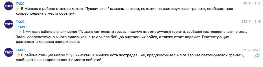 Силовики разгоняют протесты в Минске: взрываются гранаты, есть пострадавшие