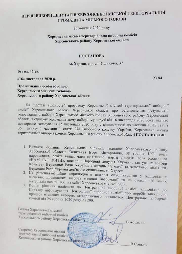 Выборы в Херсоне: нардеп Колыхаев победил экс-мэра Сальдо