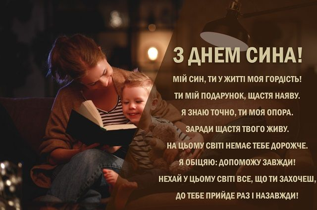 привітання синам від мами