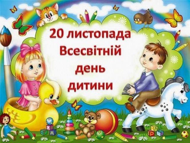 20 листопада Всесвітній день дитини картинки