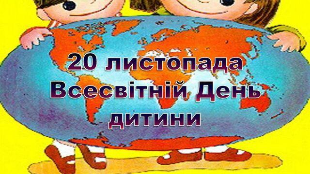 Всесвітній день дитини фото малюнки