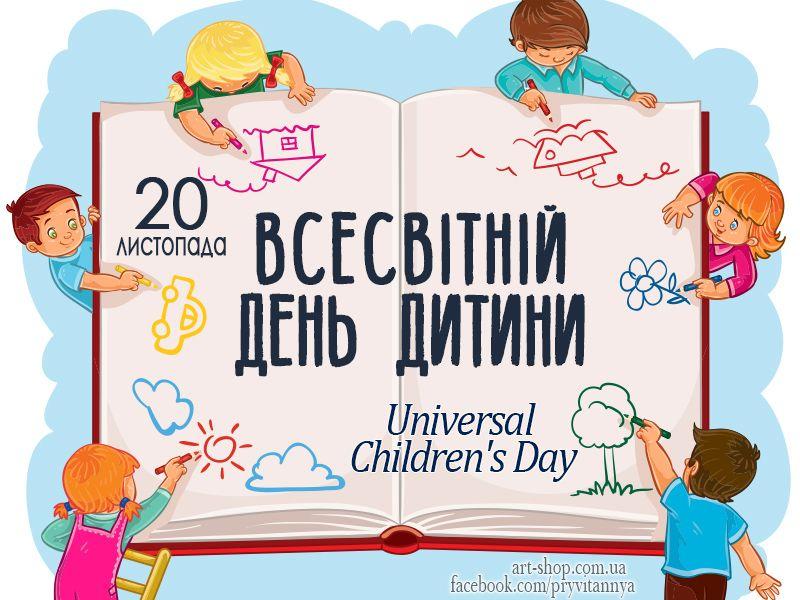 Всесвітній день дитини картинки