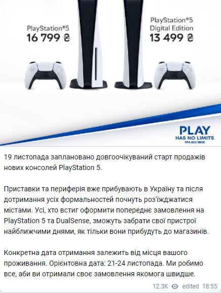 Как прошёл старт продаж PS5 в Украине: все подробности