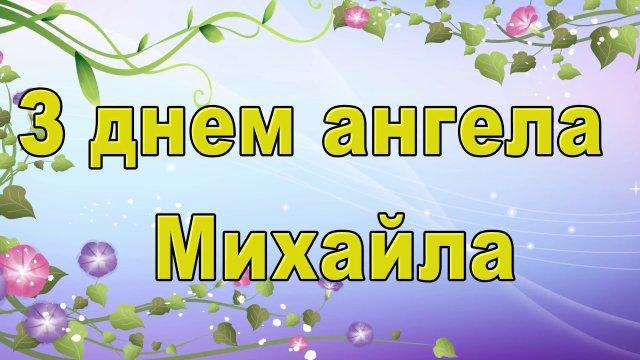 Михайлів день привітання листівки з днем святого архангела Михаїла