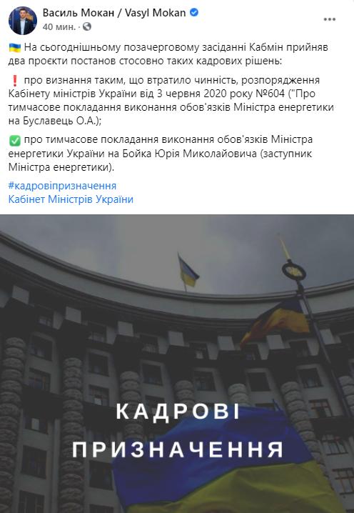 Кабмин назначил нового министра энергетики