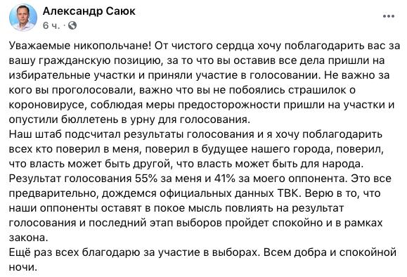 Выборы мэров Ужгорода и Никополя: стали известны предварительные результаты