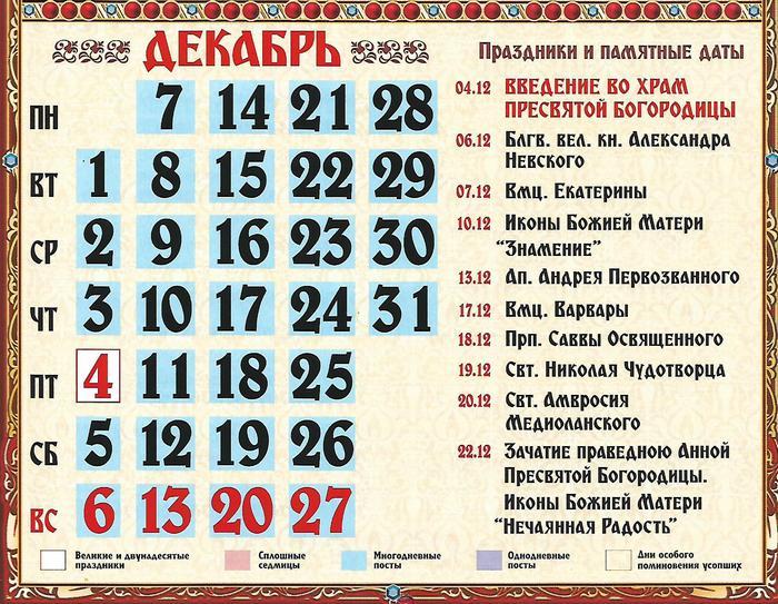 Православний календар на грудень 2020 роздрукувати