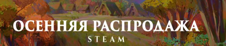 Осенние расходы – в Steam началась самая масштабная распродажа года