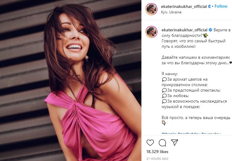 Кухар поделилась нежным фото и получила комментарий от известного певца – Екатерина Кухар новости