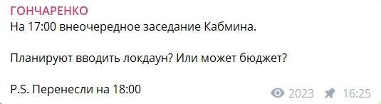 Локдаун в Украине ввести могут уже сегодня – нардеп