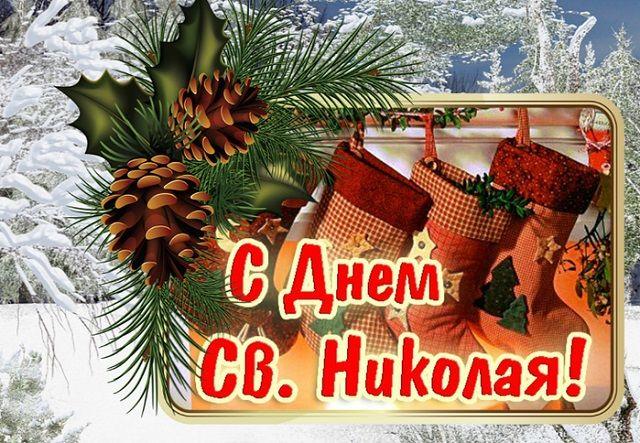 З Днем святого Миколая - картинки і листівки зі святим Миколаєм