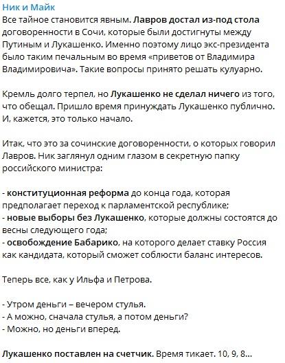 """""""Лукашенко поставлен на счетчик"""": в Минске раскрыли сценарий новых выборов и назвали преемника"""