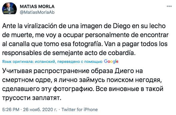 Скандал в Аргентине: сотрудник похоронного бюро сделал селфи с Марадоной в открытом гробу