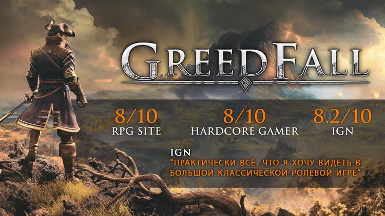 В 2021-ом поклонников ролевой игры GreedFall ждут два важных события