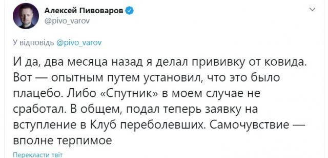 Коронавірус в Росії - відомий журналіст захворів, незважаючи на Супутник V