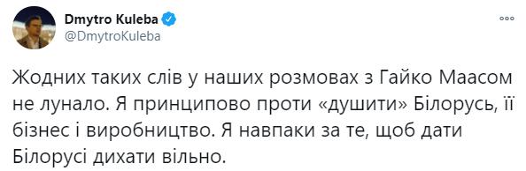 """В МИД Украины ответили на """"сводки КГБ"""" в исполнении Лукашенко"""