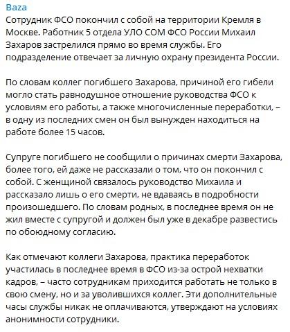 В Сети сообщили о самоубийстве охранника Путина прямо в Кремле
